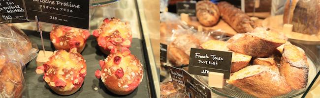 都立大学駅『ミート アンド ベーカリー バンボ』のスイーツ系のパン