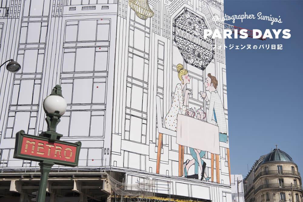 パリの街に、日本人イラストレーターKanakoの巨大な作品が登場!