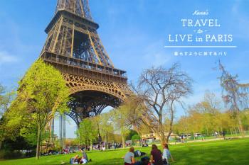 暮らすように旅するなら、登るよりエッフェル塔のふもとでピクニック!