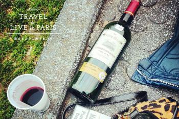 公園や運河で、ワインで乾杯すれば気分はパリジェンヌ!?