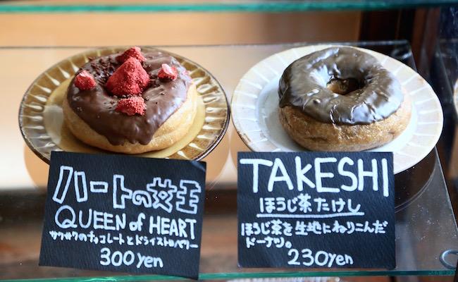 聖蹟桜ヶ丘『ハグジードーナツ』のドーナツはユニークなネーミング
