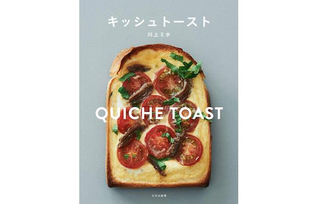 川上ミホ著『キッシュトースト』