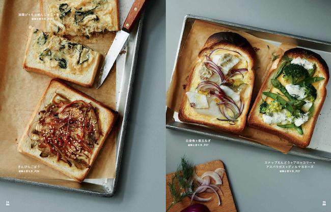 『キッシュトースト』から和風のキッシュトースト
