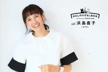 浜島直子さんの日々の暮らしと小さなしあわせ