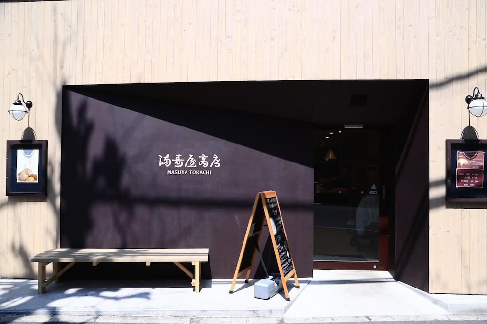 十勝名物白スパサンドって知ってる?都立大学『満寿屋商店 東京本店』