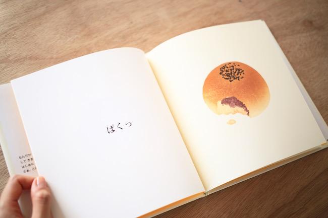 パンの絵本『パン どうぞ』