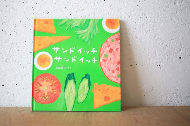 絵本『サンドイッチ サンドイッチ』