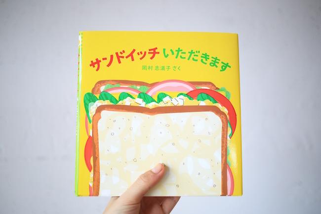絵本『サンドイッチ いただきます』