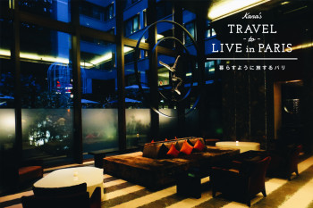 世界屈指のラグジュアリーホテルをおひとり様でも気軽に楽しむ方法