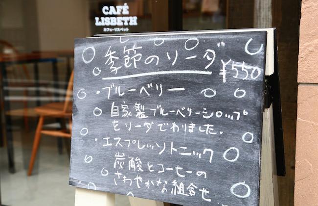 池ノ上『カフェ リスベット』では夏に向けて、かき氷のメニューも登場!
