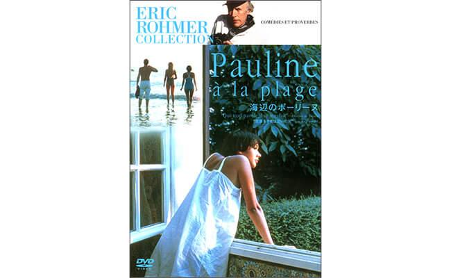 15歳の少女ポーリーヌの夏の出来事『海辺のポーリーヌ』