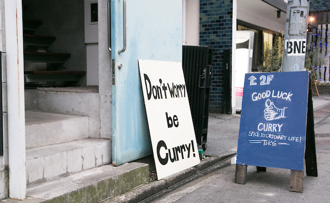 恵比寿『good luck curry』の看板