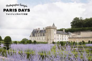 ヴィランドリー城とロワールのフランス庭園へふらっと週末旅行