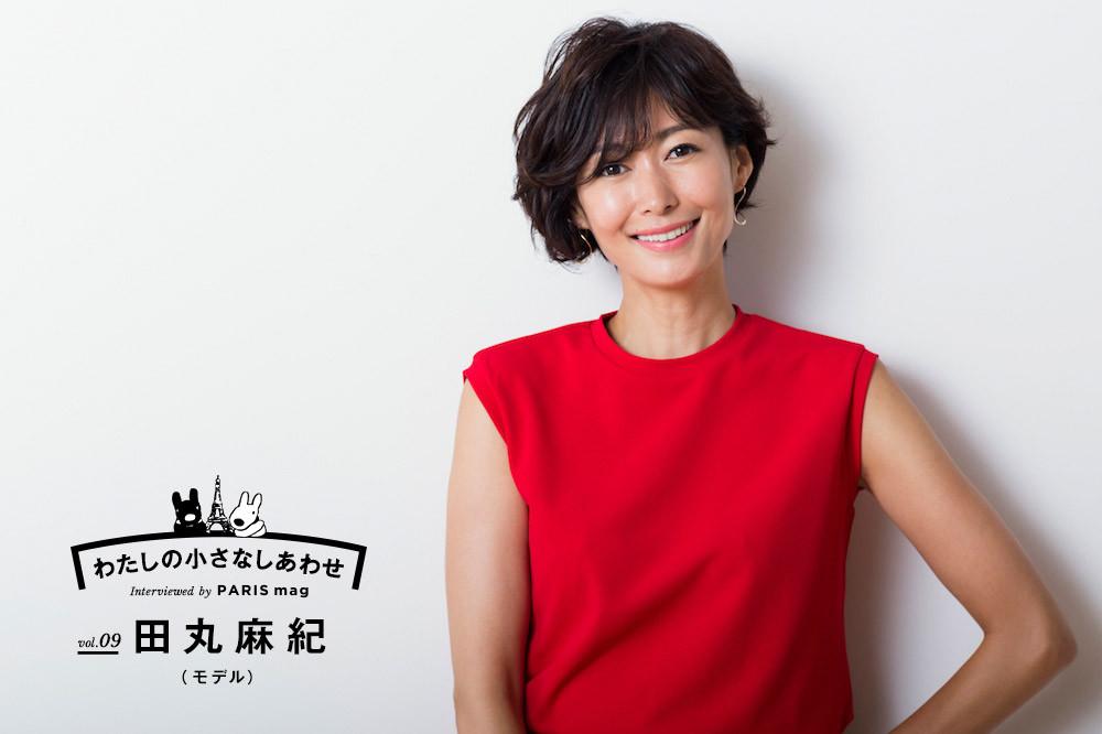 田丸麻紀さんの日々の暮らしと小さなしあわせ