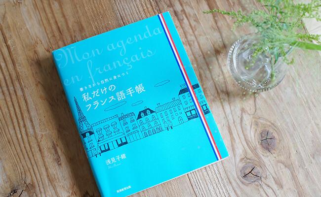 『書きながら自然に身につく 私だけのフランス語手帳』