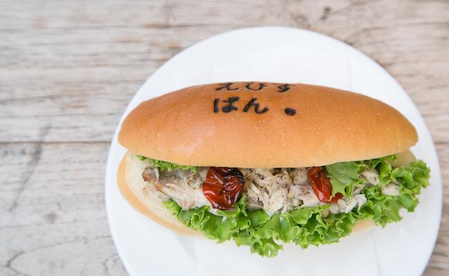 恵比寿『えびすぱん』の「燻製サバ」