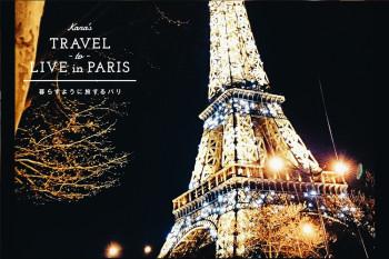 パリの魔法にかかれば夜飲みもロマンティックに大変身