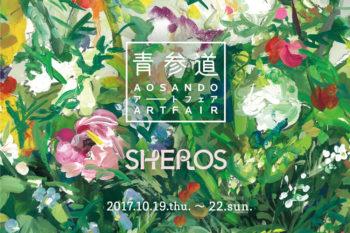 ワイン片手にアートなひとときを!青参道アートフェア2017が開催