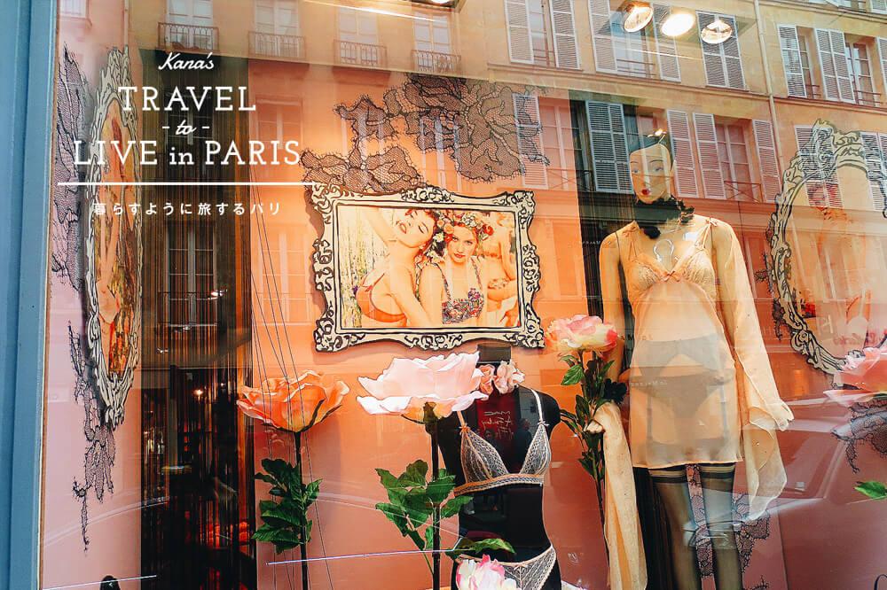 パリの高級ランジェリーショップを巡り、女を高める