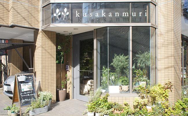 恵比寿のフラワーショップ『kusakanmuri』