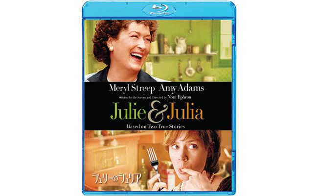 ブッフブルギニョンが登場する映画『ジュリー&ジュリア』