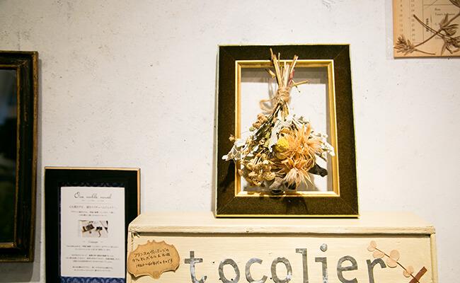 お花をもっと楽しみたい!『トコリエ』に聞くドライフラワーの楽しみ