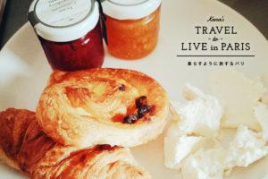 暮らすようなパリの旅ならではの朝食の楽しみ方