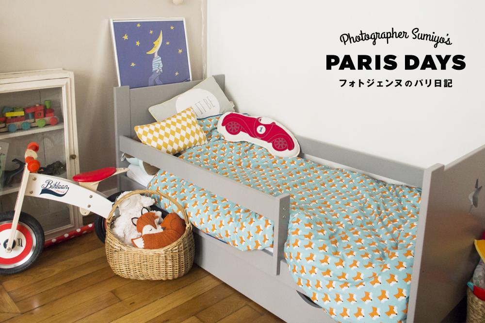 壁も作っちゃう!フランスは子ども部屋ももちろんDIY!