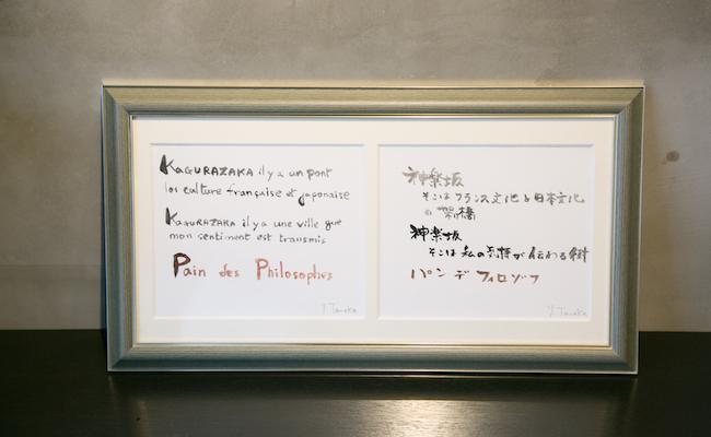 『マキシム・ド・パリ』総支配人を勤めた田中保範さんからのメッセージ