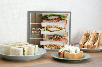 日本のおかずをサンドした『プレミアムな和サンド』が気になる!
