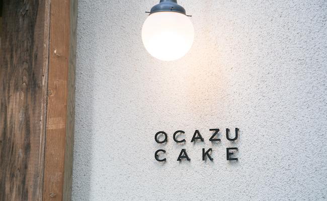 『おかずケーキ カヴァン』の外観