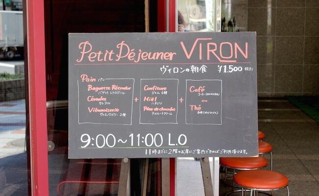 viron渋谷店のプチ・デジュネ