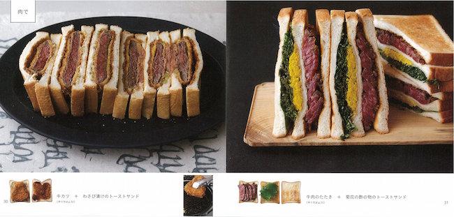 ムラヨシマサユキ著書『プレミアムな和サンド』