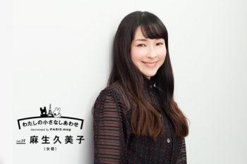 麻生久美子さんの日々の暮らしと小さなしあわせ