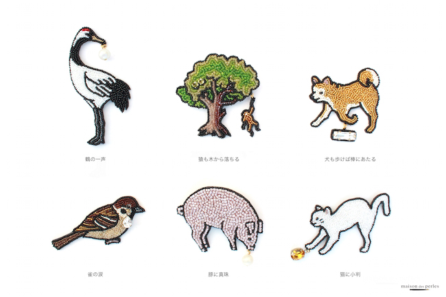 刺繍作家・小林モー子さんのビーズ刺繍