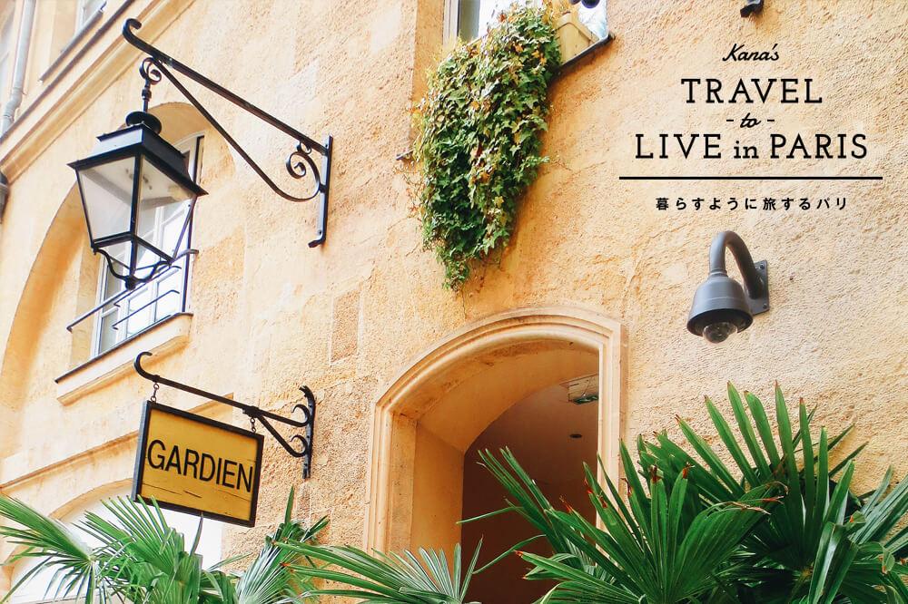 パリで見つけた秘密の小道『Le Village Royal』へ