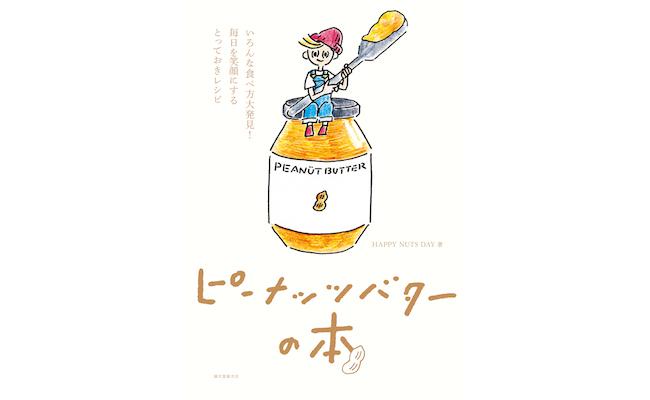 『ピーナッツバターの本』(誠文堂新光社)より