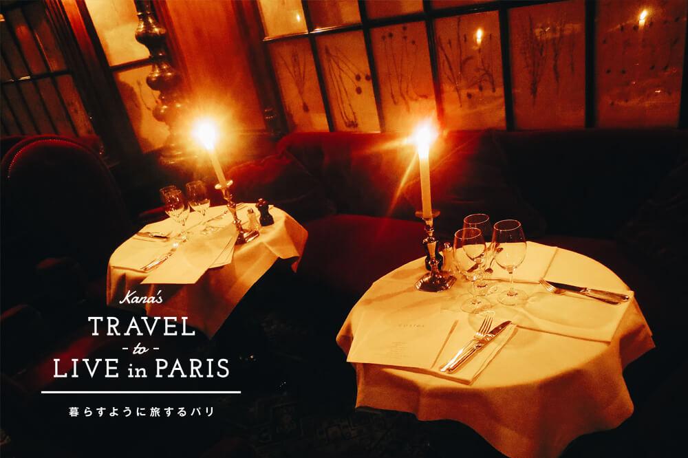 極上の音楽と空間に身を委ねて。パリの『ホテルコスト』のラウンジ