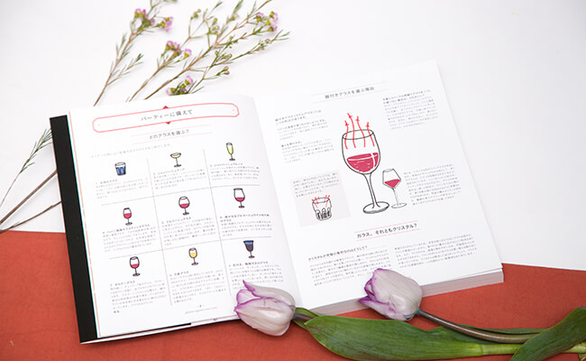 ワイン好き必読書!『ワインは楽しい!』で楽しいワインレッスン