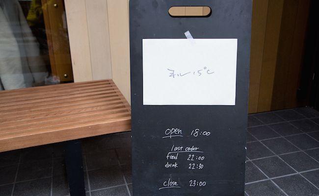 『ヨル15℃』の看板