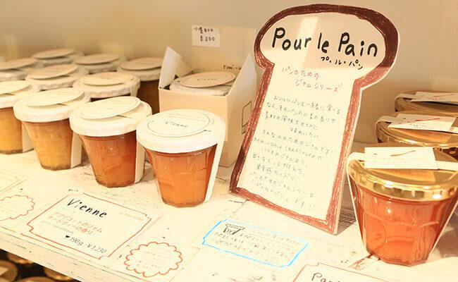 鎌倉のジャム専門店『ロミ・ユニ コンフィチュール』の旬を味わうジャム