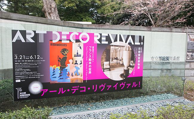 年に1度の建物公開が開催中!庭園美術館でアール・デコ探訪