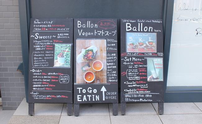 中目黒『Ballon(バロン)』のメニュー