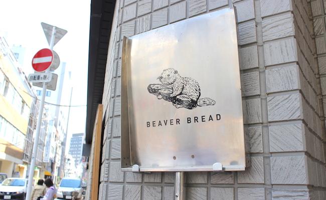 BEAVER BREAD(ビーバーブレッド)の看板