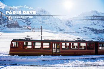 パリからスイスへ小旅行!登山鉄道の車窓から絶景を楽しむ