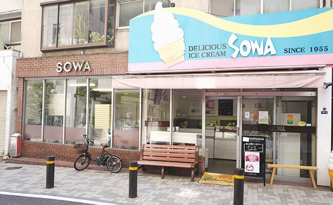 昭和30年創業!どこか懐かしい老舗の味 神谷町「SOWA(ソーワ)」