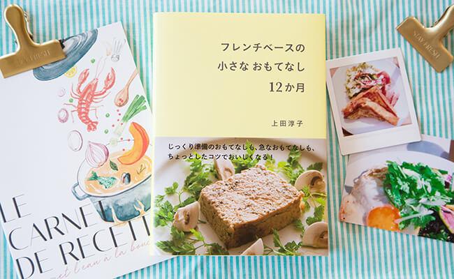 料理研究家上田淳子さんの『フレンチベースの小さなおもてなし12か月』