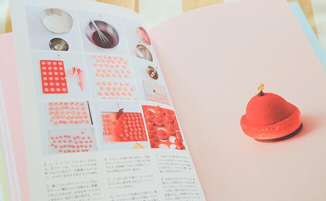 『美しいフランス菓子の教科書』