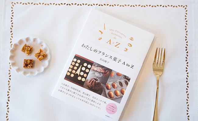 『わたしのフランス菓子AtoZ』若山曜子さん