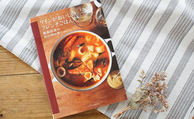 杉山明日香さん・飯島奈美さん『ワインがおいしいフレンチごはん』